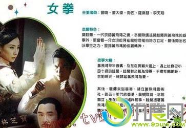 TVB剧《女拳》分集剧情介绍(1-30全集)女拳大结局(1)_电视剧剧情频道_九