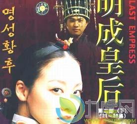 《明成皇后(第二部)》