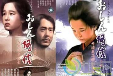 日本电视剧《阿信》