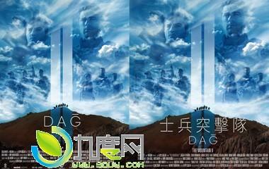《山2/士兵突击队/The Mountain II》电影剧情简介,电影山2图片及演员资料简介