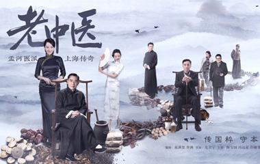 电视剧《老中医》分集剧情介绍(1-45全集)老中医大结局