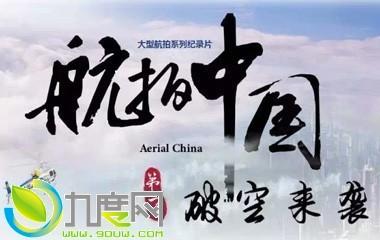 纪录片《航拍中国第二季》分集剧情介绍第1-7全集大结局