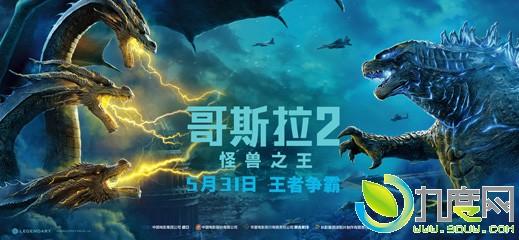 哥斯拉2:怪兽之王/哥吉拉II怪兽之王电影剧情简介,哥斯拉怪兽之王上映时间