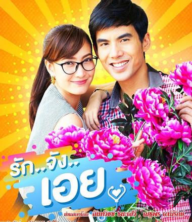 爱满心田/喜欢你泰国版剧情介绍1-13全集 什么时候播出 演员表