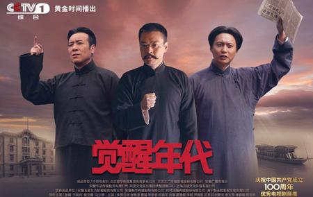 电视剧觉醒年代分集剧情介绍1-43集